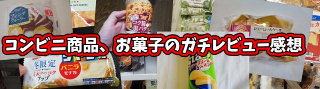 コンビニ商品、お菓子のガチレビュー感想